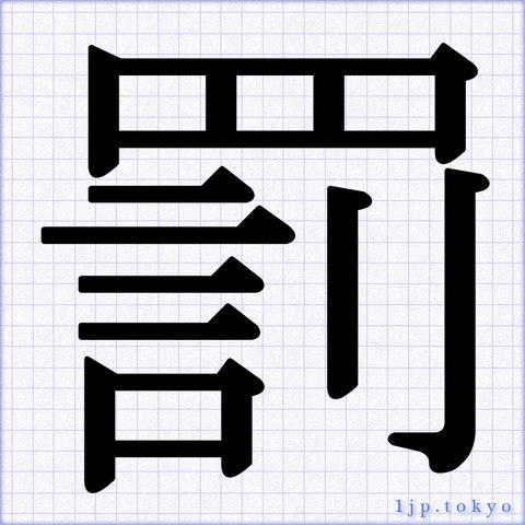 「罰」文字の手本