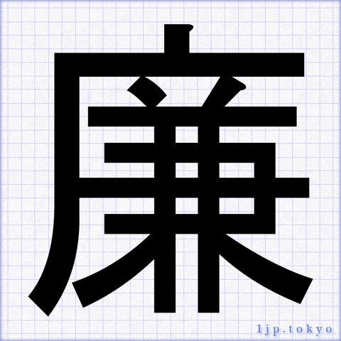 「廉」文字の手本